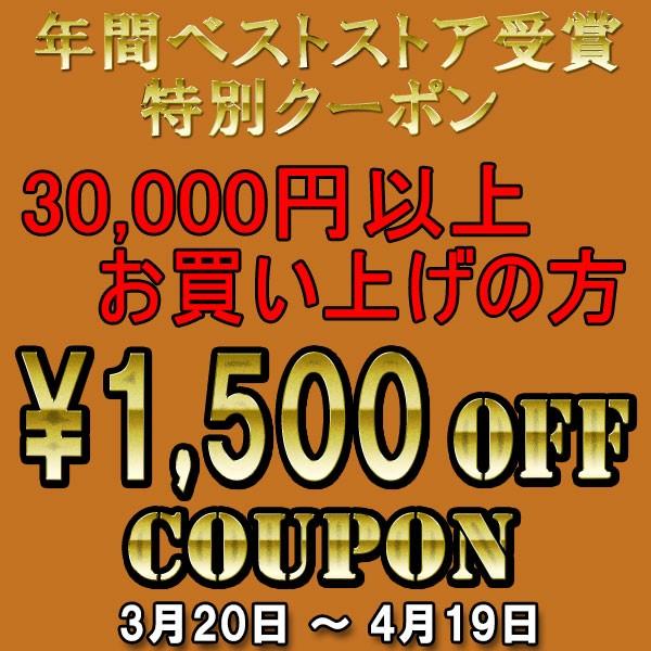 Webshopアシュラ 3月20日~4月19日使用限定 1,500円値引きクーポン■ストア内商品30,000円以上お買い上げで使用可能