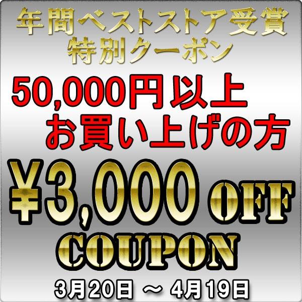 Webshopアシュラ 3月20日~4月19日使用限定 3,000円値引きクーポン■ストア内商品50,000円以上お買い上げで使用可能
