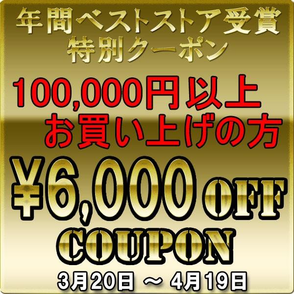 Webshopアシュラ 3月20日~4月19日使用限定 6,000円値引きクーポン■ストア内商品100,000円以上お買い上げで使用可能