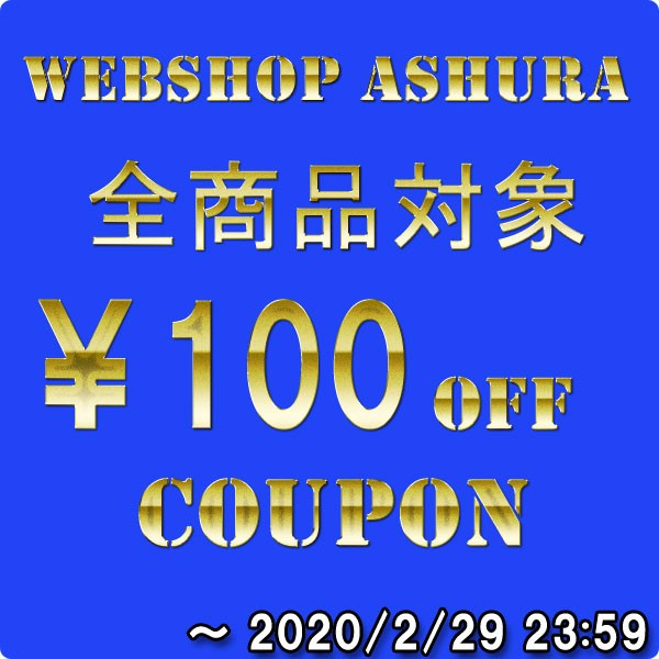webshopアシュラ2月度100円offクーポン