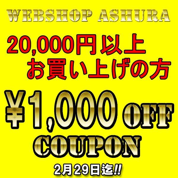 Webshopアシュラ 2月29日迄使用限定 1,000円値引きクーポン■ストア内商品20,000円以上お買い上げで使用可能