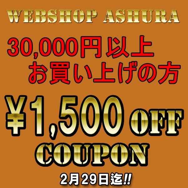 Webshopアシュラ 2月29日迄使用限定 1,500円値引きクーポン■ストア内商品30,000円以上お買い上げで使用可能