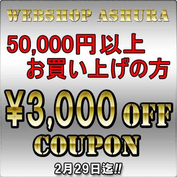 Webshopアシュラ 2月29日迄使用限定 3,000円値引きクーポン■ストア内商品50,000円以上お買い上げで使用可能