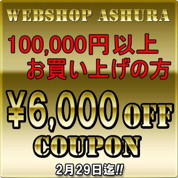 Webshopアシュラ 2月29日迄使用限定 6,000円値引きクーポン■ストア内商品100,000円以上お買い上げで使用可能