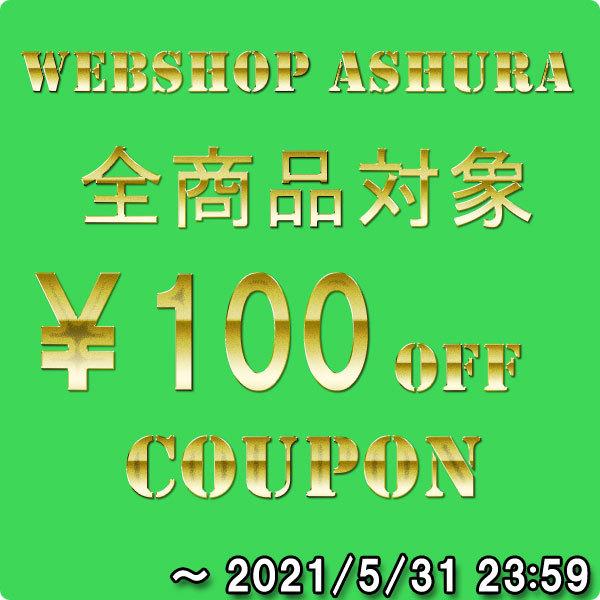webshopアシュラ5月度100円offクーポン