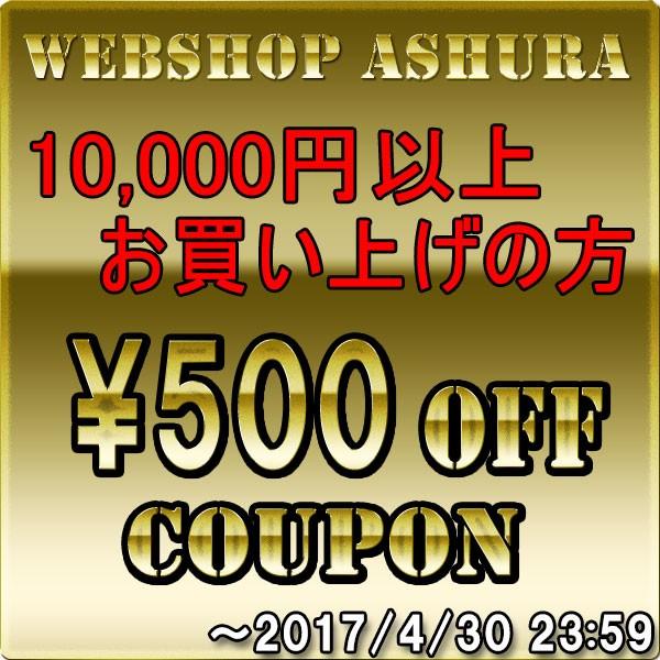 Webshopアシュラ サムライエッジ特別500円OFFクーポン■ストア内商品10,000円以上お買い上げで使用可能