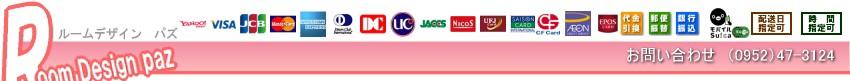 ROOM DESIGN PAZ.ルームデザインパズ.送料無料のお買い得価格で大放出。