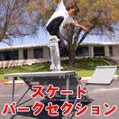 パークセクション【スケートボード】