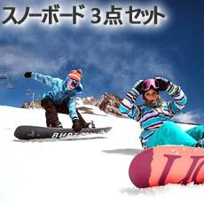 スノーボード3点セット