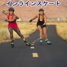 インラインスケート ローラーブレード