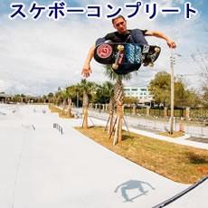 スケボー コンプリート スケートボード 完成品
