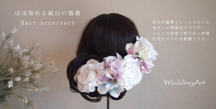 ほほ染める純白の薔薇 髪飾り