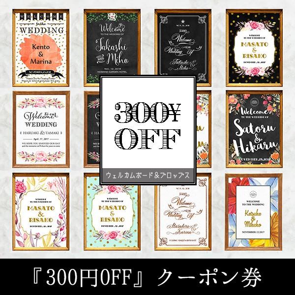 コンビニ印刷ウェルカムボード&プロップス☆クーポン300円OFF☆