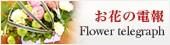 お花の電報