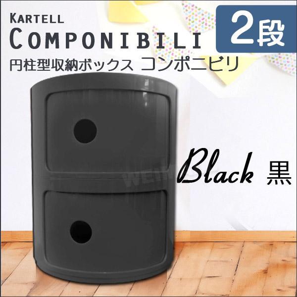 コンポニビリ リプロダクト 収納ボックス フタ付き 2段 全3色 軽量 32×32×40cm ジェネリック家具 スツール 円柱 丸型 北欧 サイドテーブル WEIMALL|weimall|14