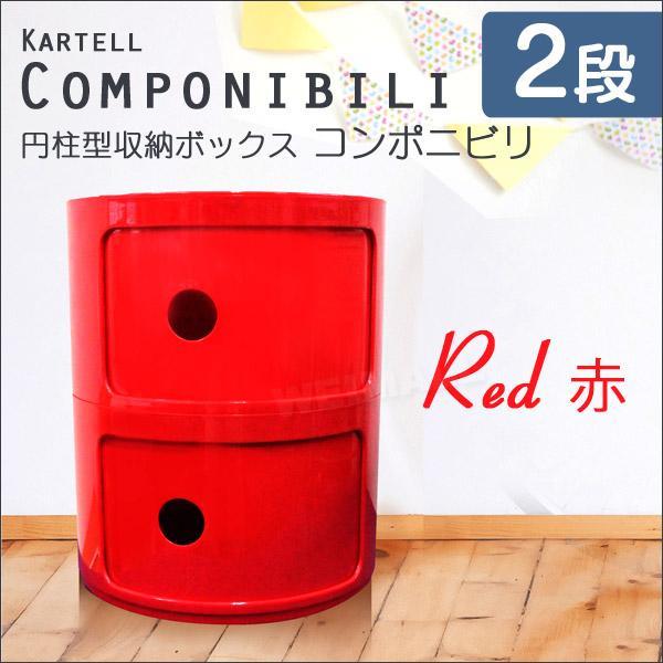 コンポニビリ リプロダクト 収納ボックス フタ付き 2段 全3色 軽量 32×32×40cm ジェネリック家具 スツール 円柱 丸型 北欧 サイドテーブル WEIMALL|weimall|15