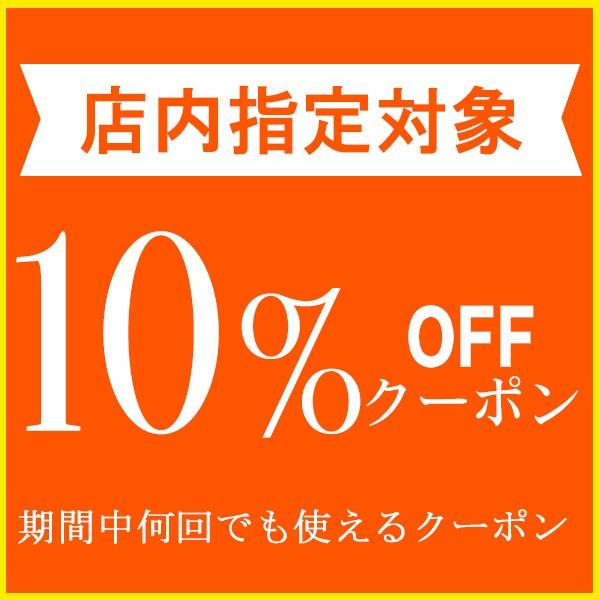 店内全商品10%OFFクーポン