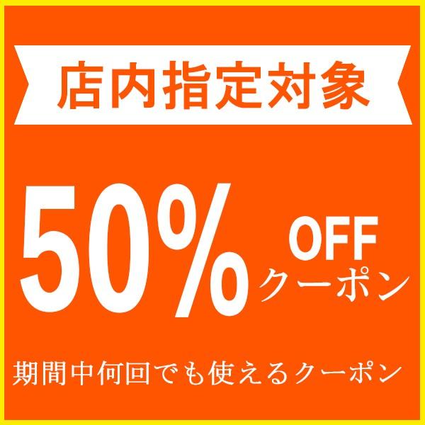 weis storeオープン記念セール店内指定商品クーポンで半額