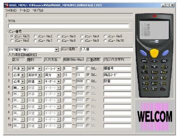 ハンディターミナル 8001シリーズ AP8000 アプリケーション