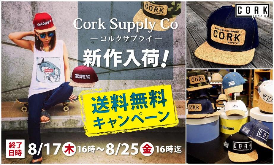 Cork Supply新作入荷!送料無料キャンペーン!