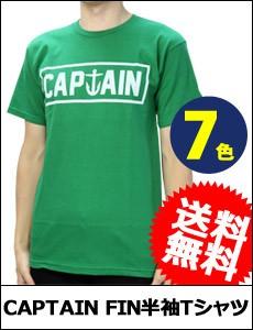CAPTAIN FIN半袖Tシャツ