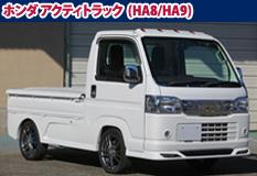ホンダ アクティトラック(HA8/HA9)