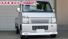 スズキ キャリ-(DA63T)