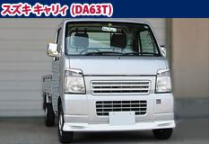 スズキ キャリィ(DA63T)