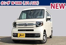 ホンダ N-VAN(JJ1/JJ2)