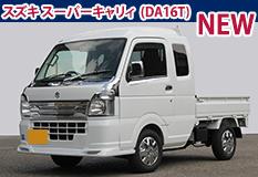 スズキ スーパーキャリイ(DA16T)
