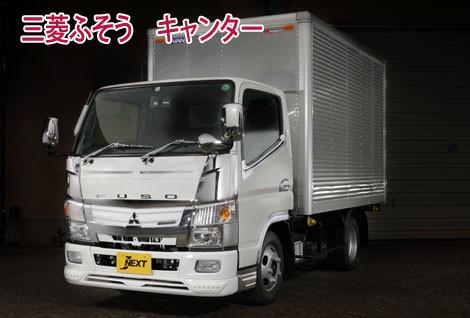 三菱 キャンター用応援アイテム