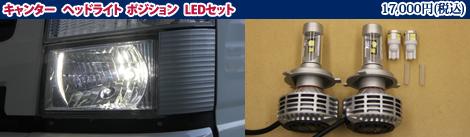 キャンター ヘッドライト ポジション LEDセット