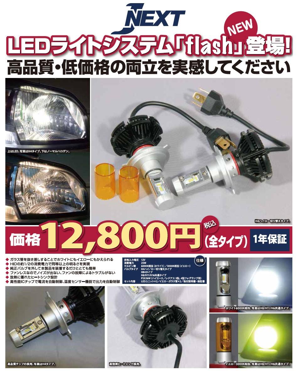 LEDライトシステムflash