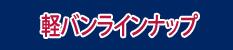 軽バンラインナップ