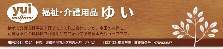 福祉・介護用品ゆい/横浜の介護支援事業会社ゆいの通信販売ショップ