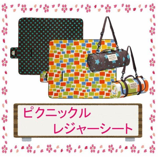 ピクニックル/レジャーシート/敷物/ファミ
