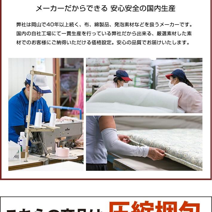 日本製 国内自社工場生産 国産