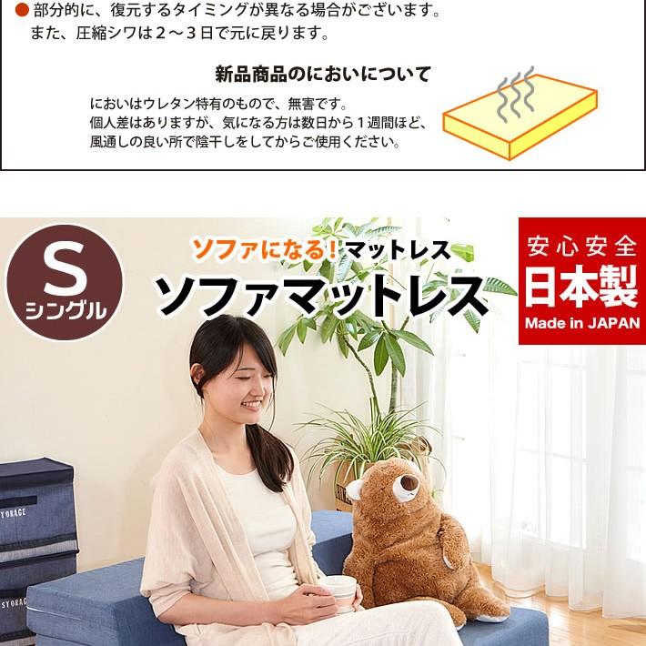 ソファベッド シングル ソファマットレス 一人暮らし 新生活 ネイビー 無地 日本製