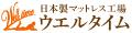 日本製マットレス工場ウエルタイム ロゴ
