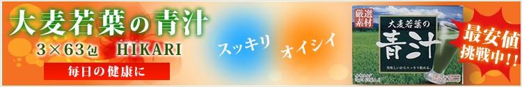 大麦若葉の青汁 3×63包 HIKARI  毎日の健康に スッキリ オイシイ 最安値挑戦中!
