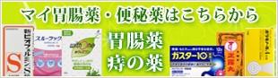 マイ胃腸薬・便秘薬はこちらから 胃腸薬痔の薬