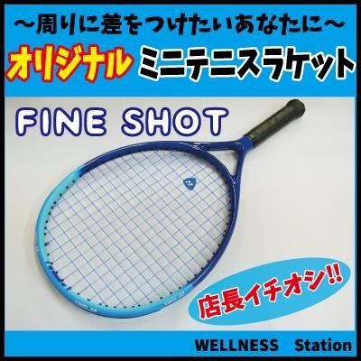 ミニテニスラケットF-14男子用オリジナル