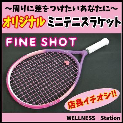 ミニテニスラケットF-15女子用オリジナル