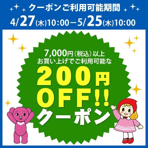 【200円OFF】ウェルネス7,000円以上お買上げで200円引クーポン
