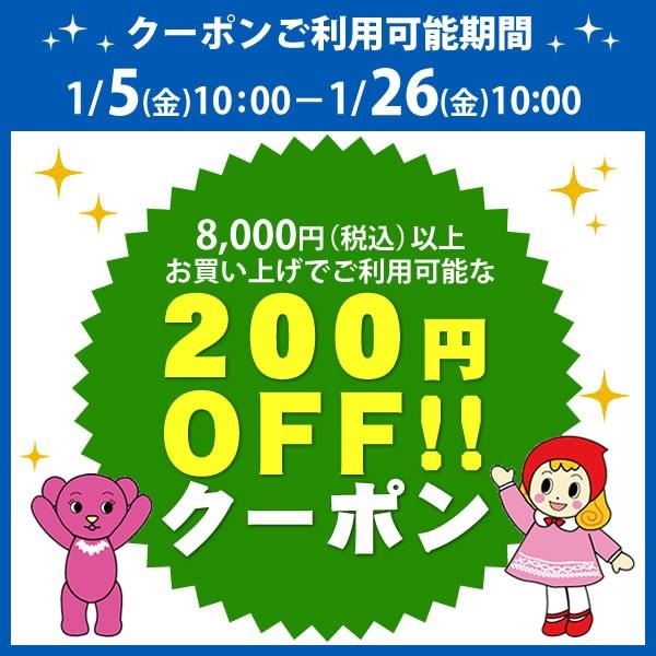 【200円OFF】ウェルネス8,000円以上お買上げで200円引クーポン