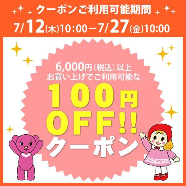 【100円OFF】ウェルネス6,000円以上お買上げで100円引クーポン