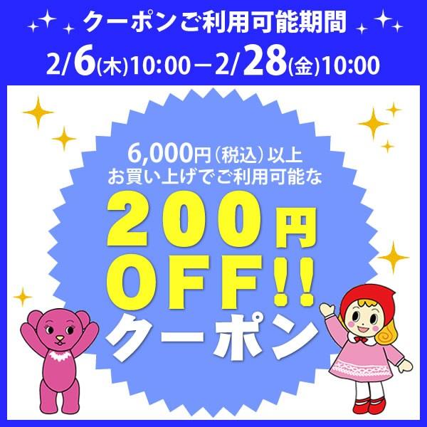 【200円OFF】ウェルネス6,000円以上お買上げで200円引クーポン