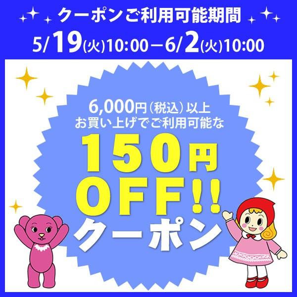 【150円OFF】ウェルネス6,000円以上お買上げで150円引クーポン