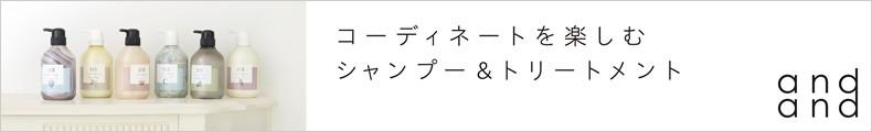 花王 and and アンドアンド