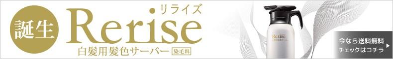 誕生 リライズ Rerise 白髪用髪色サーバー 今なら送料無料